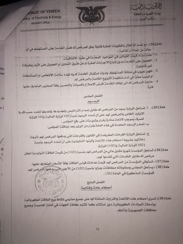 صنعاء: الحوثيون يفرضون 10% من مولدات الكهرباء الخاصة مجهوداً حربياً (وثيقة)