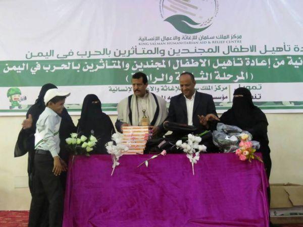 مأرب تحتفي بإعادة تأهيل أطفال مجندين ومتأثرين بالحرب في اليمن