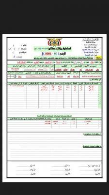 مليشيا الحوثي تواصل عمليات حصر السكان في العاصمة صنعاء .. وسط تساؤلات؟!
