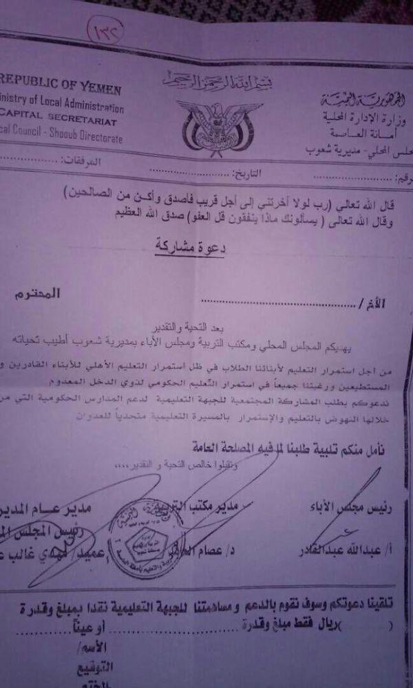 ميليشيات الحوثي تبحث عن تبرعات من طلاب المدارس الخاصة بصنعاء