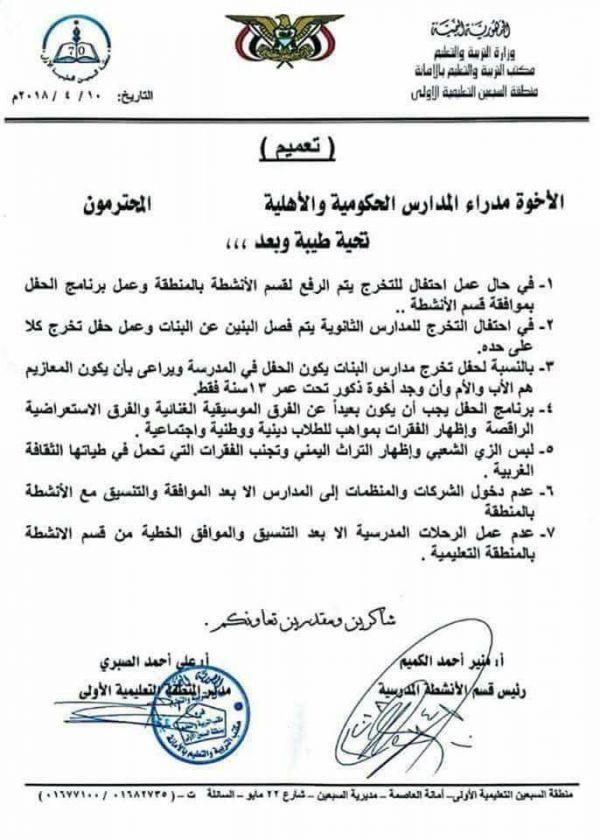 الحوثيون يضعون شروطا خاصة لإقامة حفلات تخرج الطلاب في المدارس بصنعاء (وثيقة)