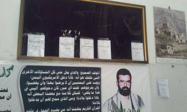 مليشيا الحوثي تتخذ جامعة صنعاء مسرحًا لإقامة فعالياتها الطائفية (صور)