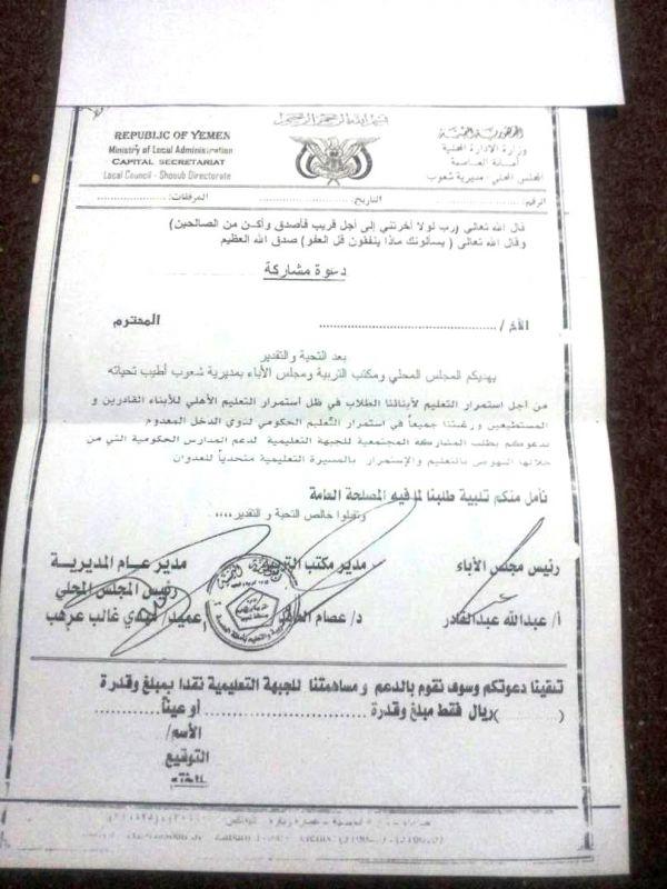 مليشيا الحوثي تفرض جبايات جديدة على طلاب المدارس الأهلية بصنعاء (وثيقة)