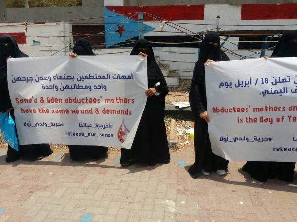 رابطة أمهات المختطفين تطالب باعتماد 18 إبريل يوماً للمختطف اليمني