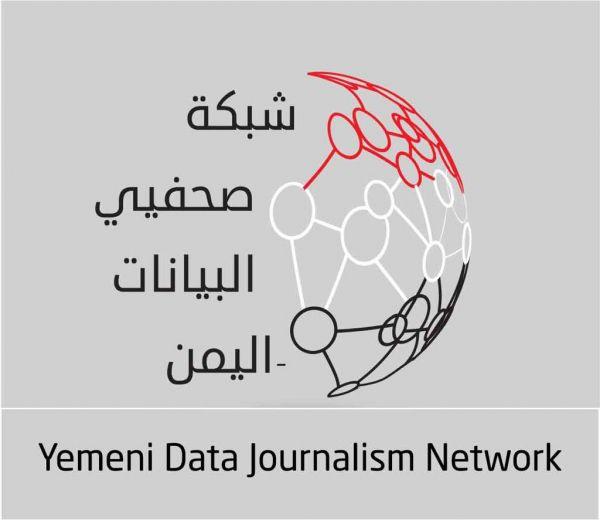 الاعلام الاقتصادي يطلق شبكة صحفيي البيانات في اليمن