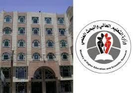 مليشيا الحوثي تبيع المنح الدراسية الجامعية بملايين الريالات