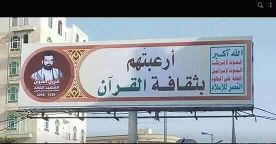 """لماذا وصفت مليشيا الحوثي صريعها المؤسس بـ""""قرين القرآن""""؟!"""
