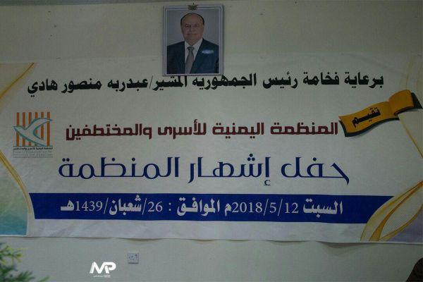 برعاية رسمية.. إشهار المنظمة اليمنية للأسرى والمختطفين بمحافظة مأرب (صور)