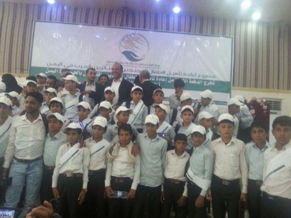 مأرب.. الاحتفال بإعادة تأهيل 26 طفلا جندتهم ميليشيا الحوثي