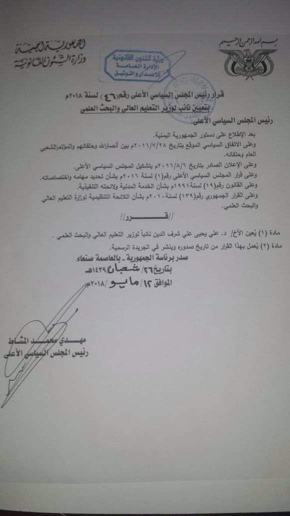 """""""المشاط"""" يستكمل مخطط إجلاء اليمنيين من مؤسسات الدولة"""