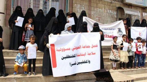 تعز.. أمهات المختطفين تدين مقتل المختطف الحيدري تحت التعذيب في سجون الحوثيين