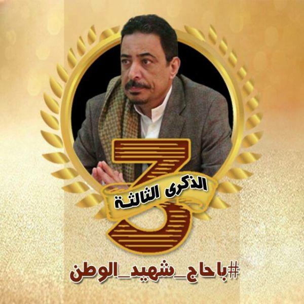 اليمنيون يتذكرون محافظ شبوه «احمد باحاج» في الذكرى الثالثة لاستشهاده