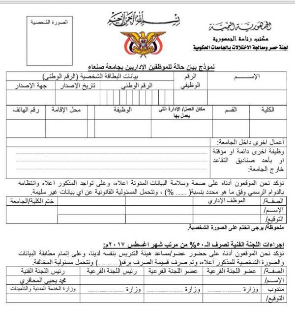 """إجراءات حوثية تهين الموظفين مقابل صرف """"نصف راتب"""""""