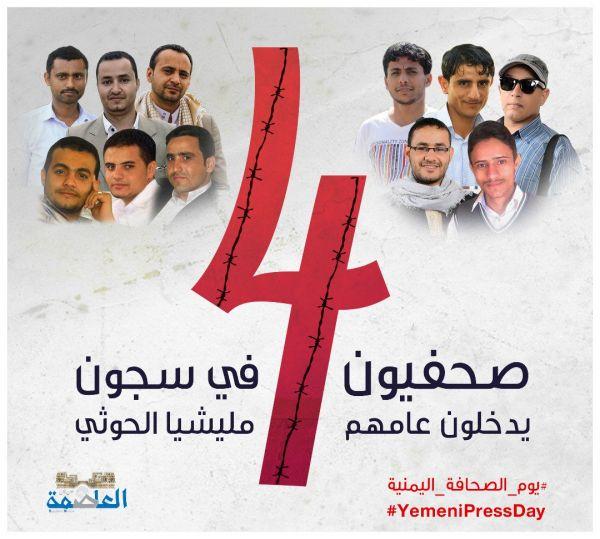 منظمة بلا حدود تدعو الحوثيين للإفراج الفوري عن الصحفيين المختطفين