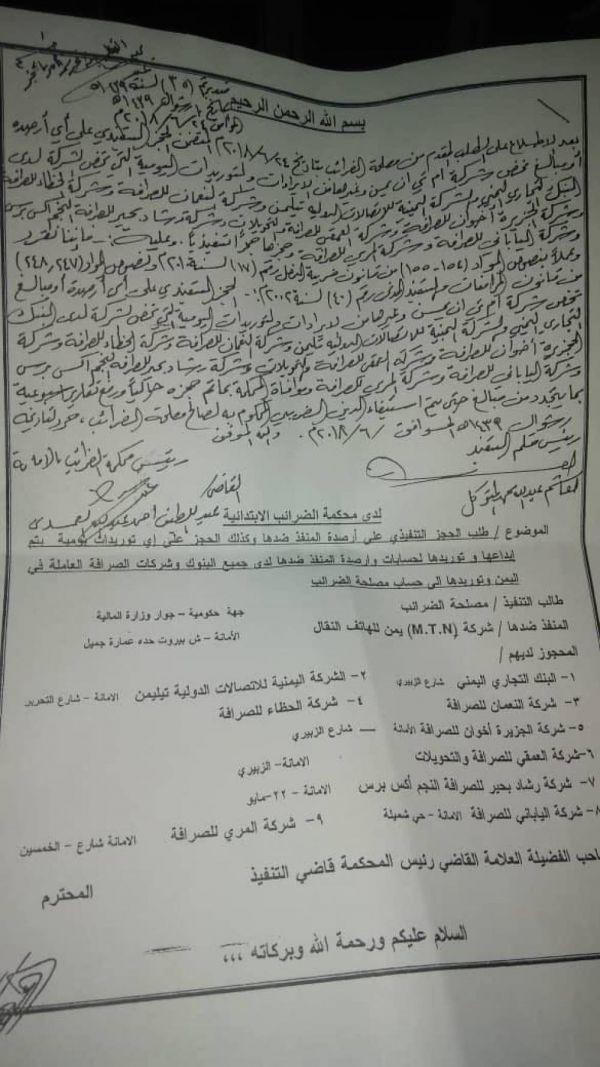 """مليشيات الحوثي تحجز أرصدة شركة """"أم تي أن"""" للاتصالات وتستولي عليها (وثيقة)"""