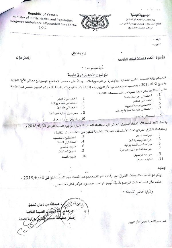 مليشيات الحوثي تلزم المستشفيات الخاصة في صنعاء بإرسال فرق طبية إلى الحديدة (وثيقة)