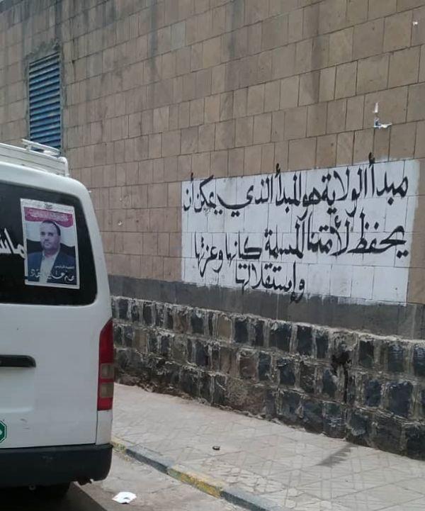 """شعارات """"الولاية"""" الحوثية تلطخ شوارع ومنازل صنعاء من جديد"""