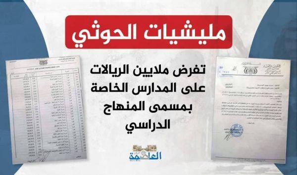 مليشيات الحوثي تفرض الملايين على المدارس الخاصة بذريعة المنهج الدراسي (وثيقة)