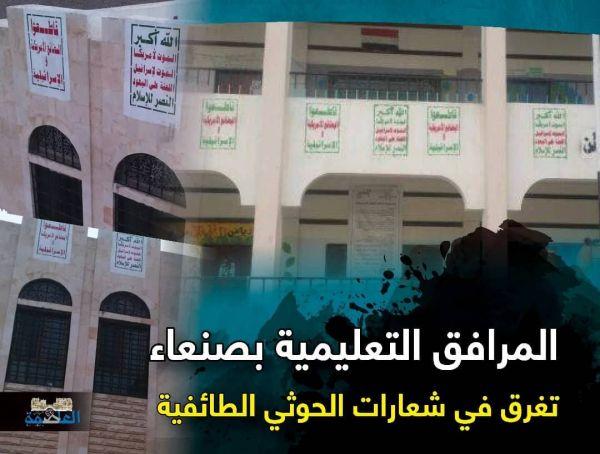 بالصور: المرافق التعليمية بصنعاء تغرق في شعارات الحوثي الطائفية