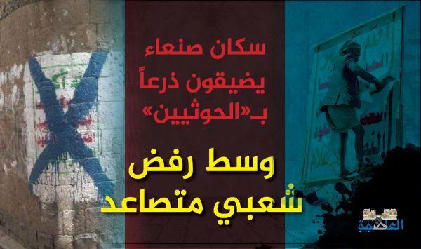 سكان صنعاء يضيقون ذرعاً بـ«الحوثيين» وسط رفض شعبي متصاعد(تقرير خاص)