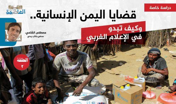 قضايا اليمن الإنسانية.. كيف تبدو في الإعلام الغربي؟ (الحلقة الثانية)