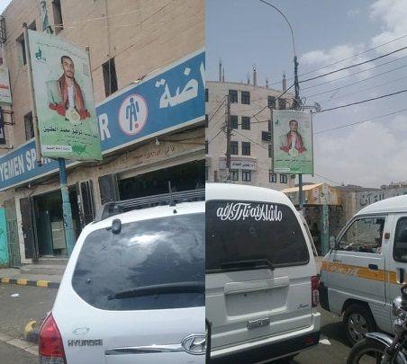 «اللوحات الإعلانية» لقتلى الحوثيين.. تزيد من تصدع صفوف الميليشيا «حصري»