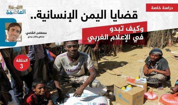 قضايا اليمن الإنسانية.. كيف تبدو في الإعلام الغربي (الحلقة 3)