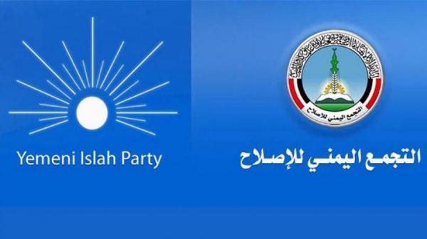 """""""الإصلاح"""" يستنكر استمرار الاغتيالات في عدن ويطالب الحكومة والتحالف بتشكيل لجنة للتحقيق فيها (بيان)"""