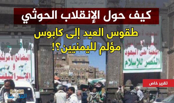كيف حول انقلاب الحوثي طقوس العيد إلى كابوس مؤلم لليمنيين؟!