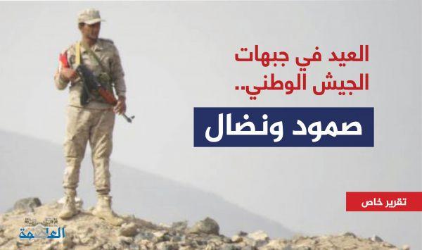 العيد في جبهات الجيش الوطني.. صمود ونضال