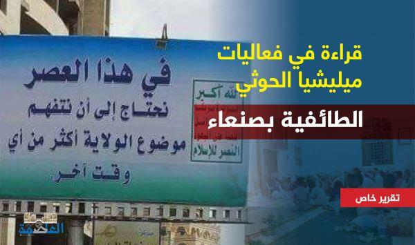"""إعادة الكهنوت باستخدام """"علي بن أبي طالب"""".. قراءة في فعاليات ميليشيا الحوثي بصنعاء"""
