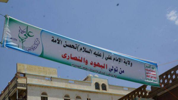 الحوثيون والغدير.. مناسبة دينية أم رسالة سياسية؟