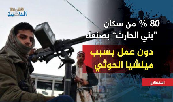 """(استطلاع) 80% من سكان """"بني الحارث"""" بصنعاء دون عمل بسبب ميلشيا الحوثي"""