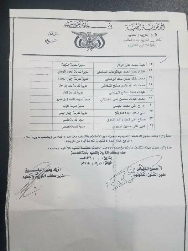 ميليشيا الحوثي تصدر تعيينات جديدة لمدارس صنعاء (وثائق)