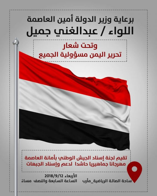 مهرجان جماهيري وفني بمحافظة مأرب لدعم وإسناد الجيش الوطني