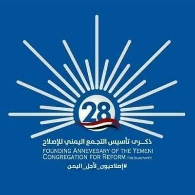 #إصلاحيون_لأجل_اليمن ..حملة الكترونية بمناسبة الذكرى الـ28 لتأسيس الإصلاح