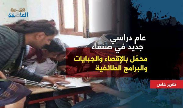 عام دراسي جديد في صنعاء محمّل بالإقصاء والجبايات والبرامج الطائفية (تقرير خاص)