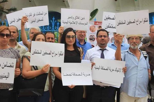 نقابة الصحفيين التونسيين تنظم وقفه وندوة تضامنية مع الصحفيين اليمنيين المختطفين