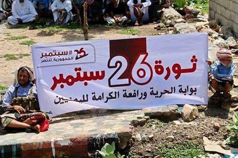 21 سبتمبر.. كيف سعى الحوثيون لطمس معالم الجمهورية والثورة الأم؟
