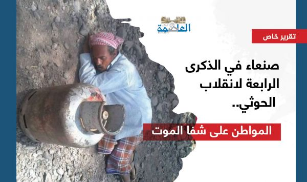 صنعاء في الذكرى الرابعة لانقلاب الحوثي.. أزمات والمواطن على شفا الموت