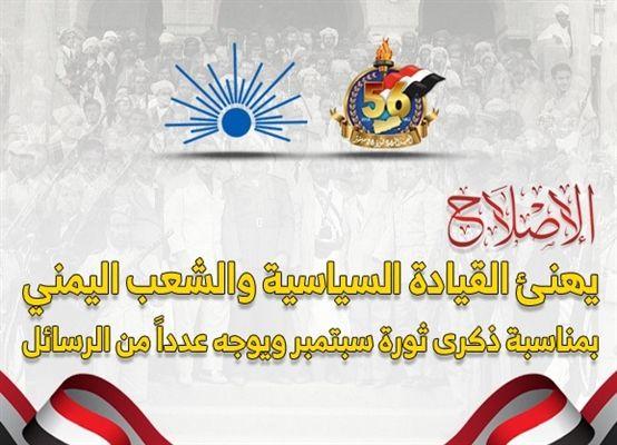 """الإصلاح يهنئ القيادة السياسية والشعب اليمني بذكرى ثورة 26 سبتمبر ويوجه رسائل """"مهمة"""""""