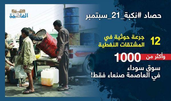 جرعة حوثية جديدة في المشتقات النفطية بزيادة 100% على السعر العالمي