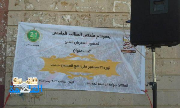 جامعة صنعاء في زمن الحوثي.. أنشطة طائفية ورفض طلابي لمشروع الكهنوت (صور خاصة)