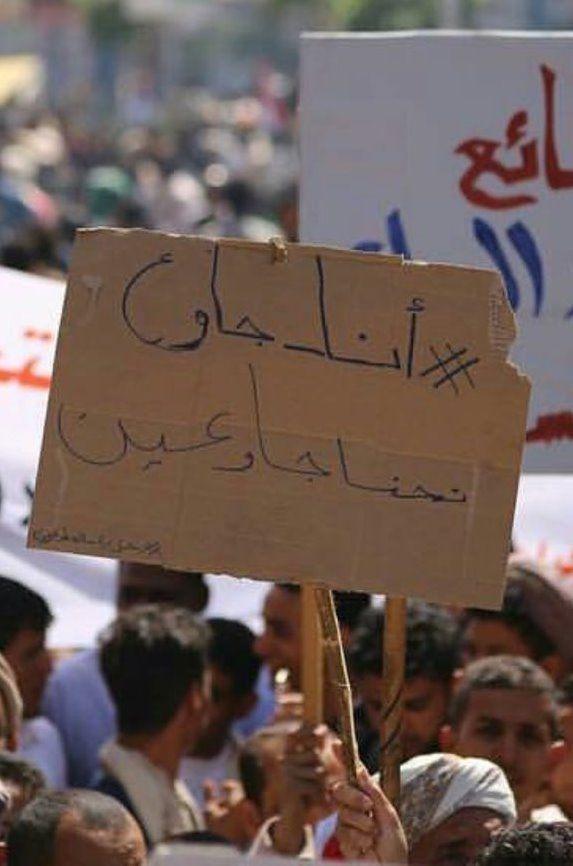 رعب وقلق حوثي في العاصمة صنعاء استباقاً لأي ثورة شعبية