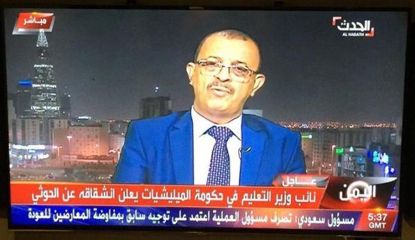 """قيادي حوثي يصل """"الرياض"""" ويعلن انشقاقه عن المليشيا الانقلابية"""