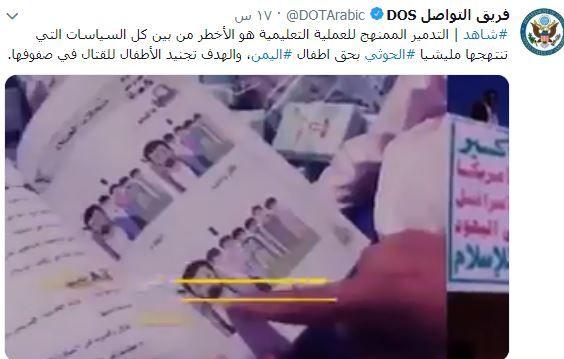 الخارجية الأمريكية تنشر فيديو يظهر تدمير الحوثيين للعملية التعليمية في اليمن