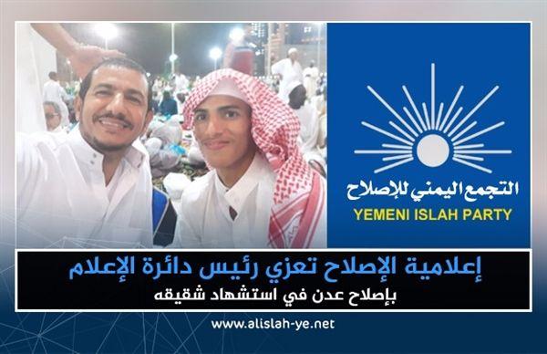 الإصلاح يُعزي رئيس إعلامية إصلاح عدن باستشهاد شقيقه في جبهة الساحل