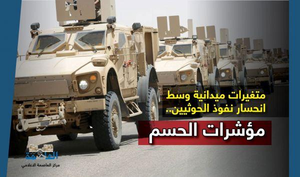 متغيرات ميدانية وسط انحسار نفوذ الحوثيين.. مؤشرات الحسم