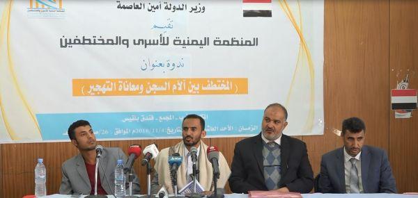 ندوة نقاشية بمأرب عن أوضاع المختطفين.. من آلام السجن إلى معاناة التهجير