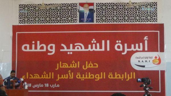 رابطة الشهداء تبارك انتصارات الجيش وتحذر من أي مبادرات ذات طابع تشطيري